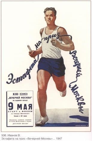 Vintage Russian poster - Relay Race 9th May 1947