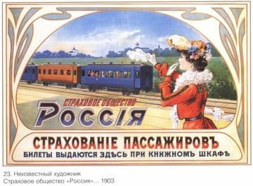 Vintage Russian poster - Russian postcard 1903