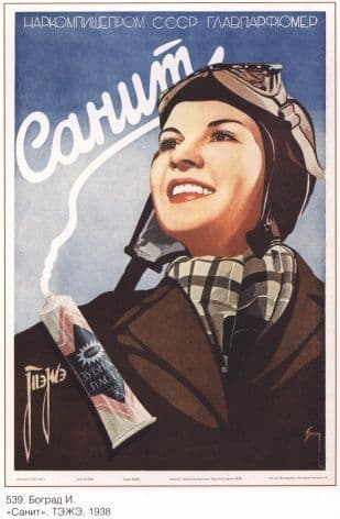 Vintage Russian poster - Sanit toothpaste