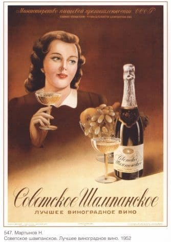 Vintage Russian poster - Soviet champagne 1952