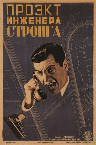 Vintage Russian poster - Soviet film - Engineer's Stroiga Project 1929