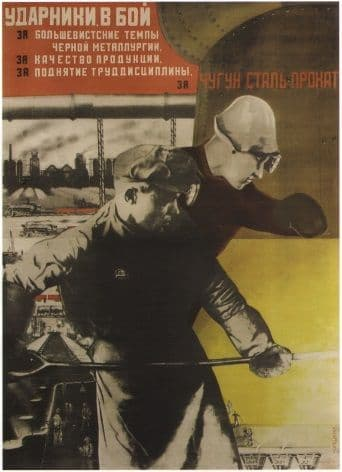Vintage Russian poster - Stakhanovites, let us fight 1933