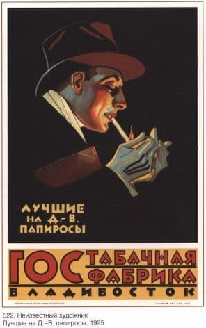 Vintage Russian poster - State Tobacco Factory Vladivostock