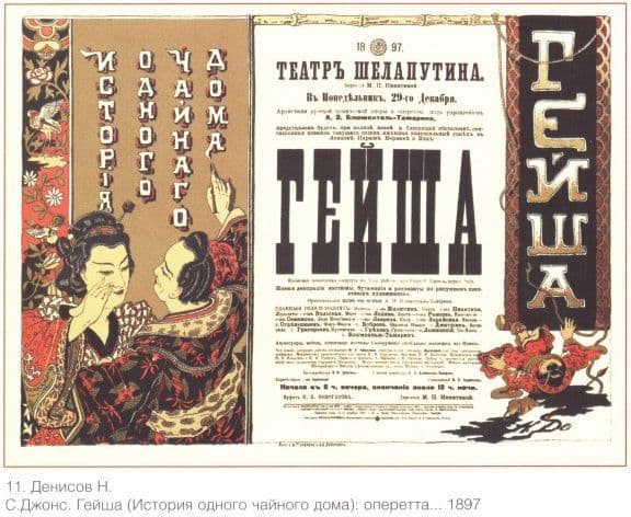Vintage Russian poster - Story of a tea-house
