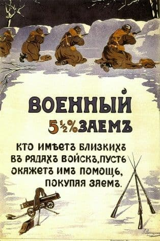 Vintage Russian poster - Subscribe to the five and half percent war loan 1916
