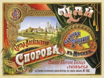 Vintage Russian poster - Tea from Sergey Alekseevich Sporov's Moscow Trading House