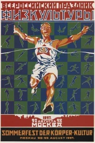 Vintage Russian poster - The All-Russian Festival of Physical Culture 1927