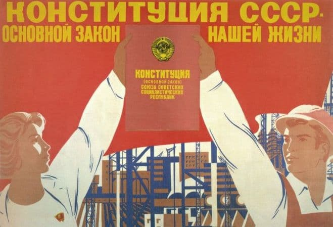 Vintage Russian poster - The constitution of USSR is the principal law of our lives.