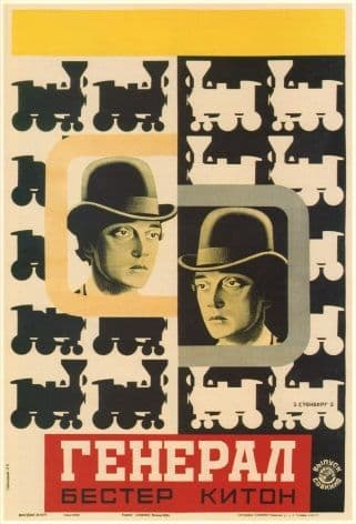 vintage Russian poster - The General. Buster Keaton 1929