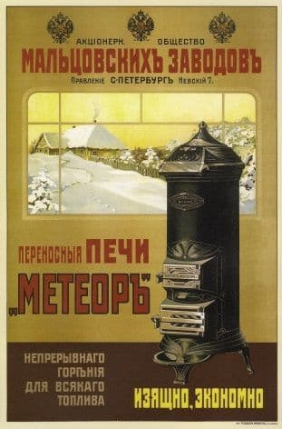 Vintage Russian poster - The joint-stock company of Maltsev's plants. Portable 'Meteor' ovens