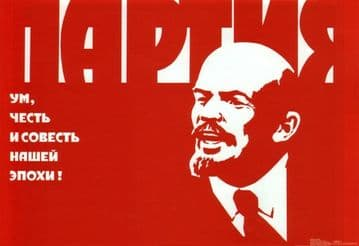 Vintage Russian poster - The party is the mind, honor and conscience of our Era! 1976