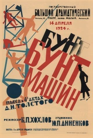 Vintage Russian poster - The Riot of Machines. Play in 4 Acts by Alexei N. Tolstoi