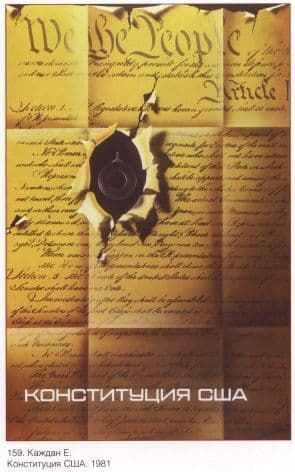 Vintage Russian poster - The U.S constitution