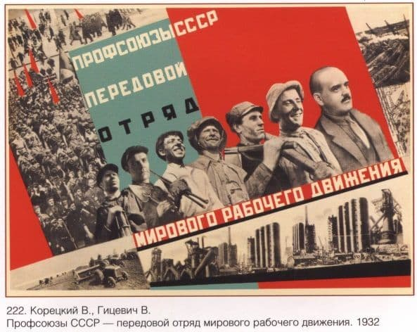 Vintage Russian poster - The USSR Trade Union 1932