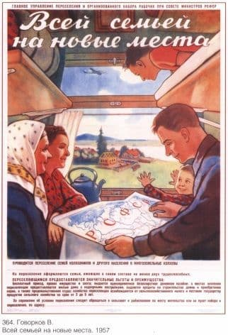 Vintage Russian poster - The whole family to new places