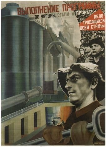 Vintage Russian poster - To fulfill the plans for production of cast-iron