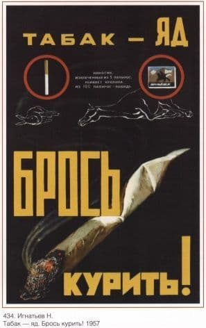 Vintage Russian poster - Tobacco is a poison. Quit smoking