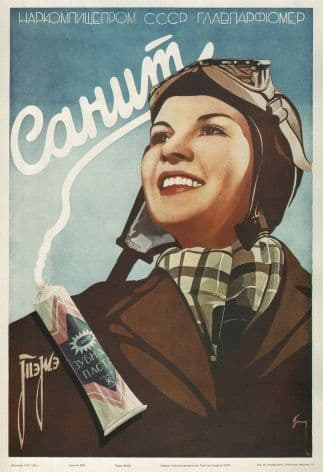 Vintage Russian poster - Toothpaste advertisement