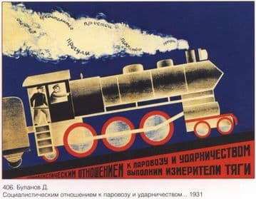 Vintage Russian poster - Transportation 1931