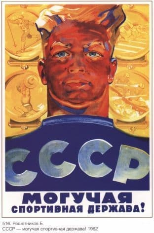 Vintage Russian poster - USSR is a mighty Sports Power 1962.