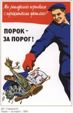 Vintage Russian poster - Vice, the threshold
