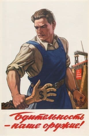 Vintage Russian poster - Vigilance is our weapon! 1953