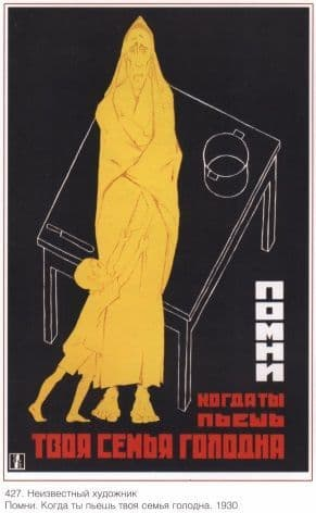 Vintage Russian poster - When you drink your family is hungry', 1930