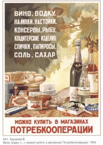 Vintage Russian poster - Wine and Vodka advertisement