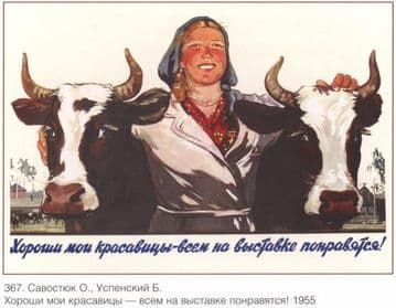 Vintage Russian poster - Woman and her Cows