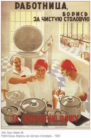 Vintage Russian poster - Workers, fight for a clean dining room