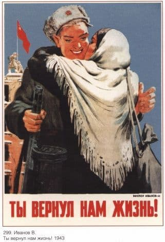 Vintage Russian poster - You brought us life 1943